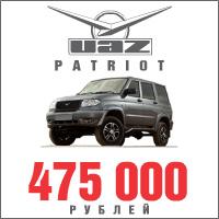 Скидка 50 000 руб. на автомобили УАЗ